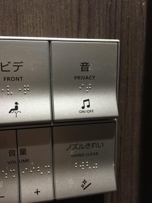 Un bouton pour mettre de la musique dans les wc au Japon